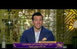مساء dmc - د.إيهاب سراج الدين يتحدث عن تجربة حقن المصابيين بفيروس كورونا ببلازمة المتعافيين
