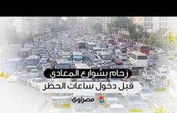 زحام بشوارع المعادي قبل دخول ساعات الحظر