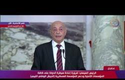 كلمة عقيلة صالح خلال المؤتمر الصحفي المشترك بين الرئيس السيسي والقائد العام للقوات المسلحة الليبية