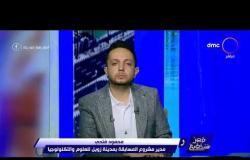 مصر تستطيع - هاتفيًا/ محمود فتحي وحديثه عن المسابقة الهندسية بمدينة زويل لمواجهة مخاطر كورونا