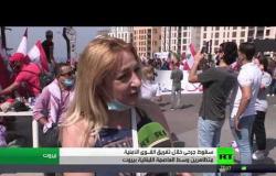 إصابة عدد من المحتجين وسط بيروت