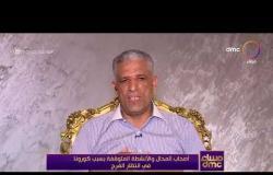مساء dmc - أصحاب المحال واللأنشطة المتوقفة بسبب كورونا في انتظار الفرج