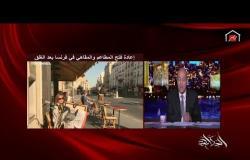 عمرو أديب يشرح أسباب وتفاصيل عودة غلق المساجد والإجراءات الاحترازية في السعودية