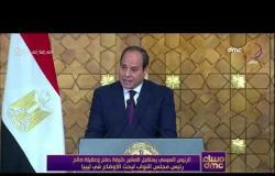 مساء dmc - الرئيس السيسي يستقبل المشير حفتر وعقيلة صالح رئيس مجلس النواب لبحث الأوضاع في ليبيا