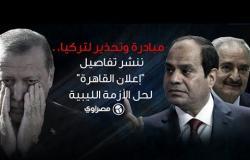 """تحذير لتركيا ومبادرة من 8 بنود.. ننشر تفاصيل """"إعلان القاهرة"""" لحل الأزمة الليبية"""