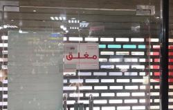 """""""أمانة جدة"""" تغلق 265 محلاً تجاريًا لم تُطَبّق الإجراءات الاحترازية"""