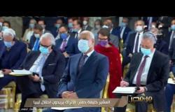 إشادات دولية بإطلاق مصر إعلان القاهرة لحل الأزمة الليبية |#من_مصر