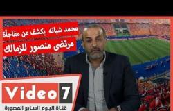 """محمد شبانه فى لايف """" اليوم السابع """" يكشف عن مفاجأة مرتضى منصور للزمالك"""