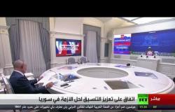 اتفاق روسي تركي إيراني على تعزيز التنسيق لحل الأزمة في سوريا