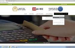 """بدل الفاقد والنقل بين المحافظات.. التموين تتيح 4 خدمات جديدة على موقع """"دعم مصر"""""""