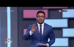جمهور التالتة - حلقة الأربعاء 1/7/2020 مع الإعلامى إبراهيم فايق - الحلقة الكاملة