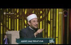 لعلهم يفقهون - نقاش علمى بين علماء مجلس التفسير عن حكم وقوع الطلاق الشفوى