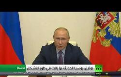 بوتين: روسيا الحديثة ما زالت في طور التكوين والتشكيل ونظامها السياسي بعد تقكك الاتحاد السوفيتي