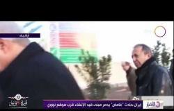 """الأخبار - إيران : حادث """" غامض """" يدمر مبنى قيد الإنشاء قرب موقع نووي"""
