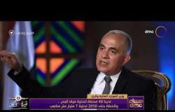 مساء dmc - وزير الري: سدود البحر الأحمر والصعيد استفادت من موسم الأمطار الماضي