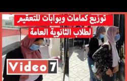 توزيع كمامات وبوابات للتعقيم لطلاب الثانوية العامة بلجان مدارس مصر الجديدة