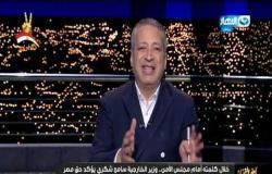 آخر النهار| تعليق قوي من تامر أمين على كلمة سامح شكري في مجلس الأمن بشأن سد النهضة
