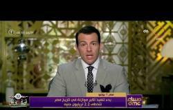 مساء dmc - بدء تنفيذ أكبر موازنة في تاريخ مصر تتخطى 2.2 تريليون جنيه