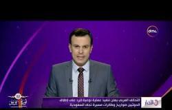 الأخبار - التحالف العربي يعلن تنفيذ عملية نوعية للرد على إطلاق الحوثيين صواريخ مسيرة تجاة السعودية