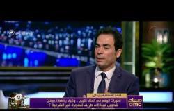 مساء dmc- أحمد المسلماني: أي صراع بين طرف أوروبي وتركيا هو ليس من أجل ليبيا ولكن من أجل مصلحة أوروبا