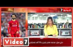 أخبار اليوم السابع.. رسميا إعلان مواعيد انتخابات مجلس الشيوخ .. والسجن 15 عاما لأحمد دومة
