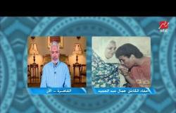 في حب اللعيب.. رسالة أحفاد كابتن جمال عبد الحميد لجدهم