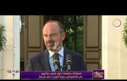 مساء dmc - استقالة حكومة إدوار فيليب وتعيين جان كاستيكس للوزراء في فرنسا