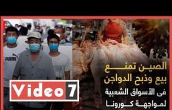 الصين على خطى مصر.. قرار بمنع ذبح وتداول الفراخ الحية