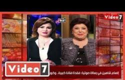 خاص لنشرة اليوم السابع.. رسالة صوتية مؤثرة من إلهام شاهين لرجاء الجداوى