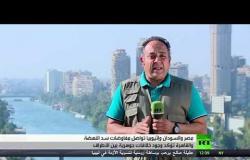 مصر والسودان وإثيوبيا تواصل مفاوضات سد النهضة والقاهرة تؤكد وجود خلافات جوهرية بين الأطراف