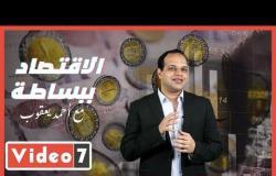 أعلى شهادات إدخار فى مصر بعد تثبيت سعر الفايدة .. مع أحمد يعقوب