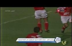 ملعب ONTime - مشير حنفي ..امتداد لقائمة الجنود المجهولين في الكرة المصرية