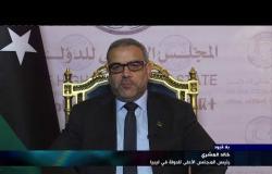 """""""بلا قيود"""" مع خالد المِشري رئيس المجلس الأعلى للدولة  في ليبيا"""