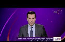 الأخبار- انتصار السيسي: أنعي ببالغ الحزن والأسى الفنانة القديرة رجاء الجداوي والتي رحلت اليوم