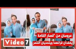 """"""" عبد الرحمن ومنار عروسان من """"قصار القامة"""" يعقدان قرانهما ويتحديان التنمر"""