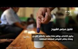 قانون مجلس الشيوخ | #من_مصر