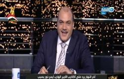 أخر النهار يرد على اكاذيب الاجير الهارب ايمن نور بسبب اللون الازرق والابيض في مؤسسات الشرطة المصرية