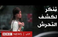 التحرش الجنسي في مصر: وليد حماد شاب تخفى بلباس فتاة لاختبار ما تواجهه الفتيات