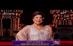 مساء dmc -رحيل الفنانة رجاء الجداوي عن عمر ناهز 82 عاما بسبب فيروس كورونا