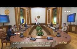 الرئيس السيسي يطلع على خطط سلاح الإشارة ومشروع الشبكة الحكومية الموحدة | #من_مصر