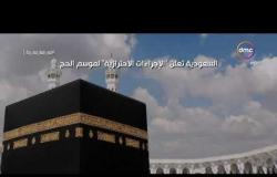 اليوم - السعودية تعلن الإجراءات الاحترازية لموسم الحج