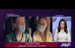 اليوم - د. سهى بهجت: التعاون التبادلي مع دولة من الاتحاد الأوروبي يعد إنجازًا مهمًا للسياحة المصرية