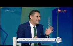"""ملعب ONTime - اللقاء الخاص والرائع مع """"حسين عبد اللطيف"""" في ضيافة سيف زاهر"""