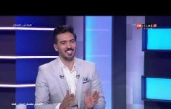 ملاعب الأبطال - لقاء حصري مع حسين يسري مدرب عام فريق الزمالك وحديث عن مستقبل كرة اليد في مصر