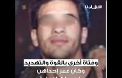 """هَتك عرض قاصرات و٩ اتهامات.. بماذا واجهت النيابة """" أحمد بسام زكي"""" فى قضية التحرش؟"""