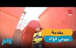 مقدمة كوميدية من رامز جلال لـ بيومي فؤاد