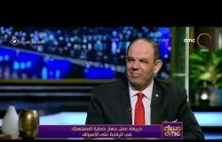 مساء dmc - د. أحمد سمير يوضح بالتفصيل دور جهاز حماية المستهلك في الرقابة على الأسواق