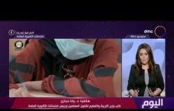 اليوم - هاتفياً/د. رضا حجازي: حالات الغش بين الطلاب باستخدام مواقع التواصل الاجتماعي يتم ضبط فاعليها