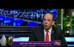 مساء dmc - د. أحمد سمير: تلقينا أكثر من 60 ألف شكوى خلال 6 أشهر .. تم حل 44 ألف شكوى منها