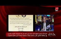 عمرو أديب يعلق على بيان النيابة بشأن أحمد بسام ذكي: بيان جنائي وأخلاقي وكان يمكن ان نجد قضية متكاملة